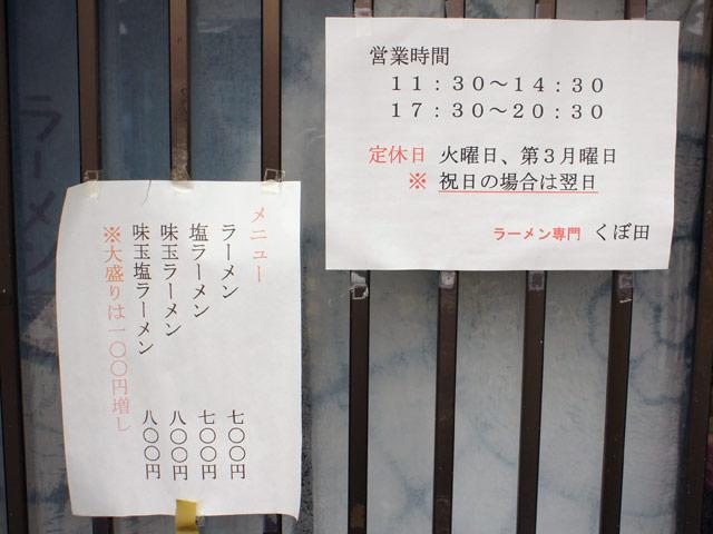 ラーメン専門くぼ田_メニュー