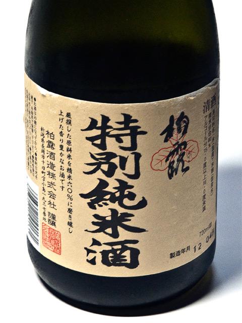 柏露_特別純米酒