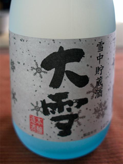 大雪_雪中貯蔵酒