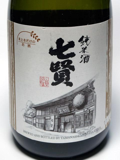 七賢 淡麗純米酒