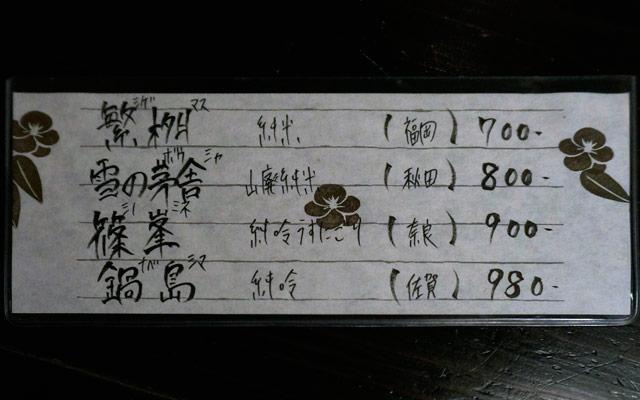 土家_酒メニュー