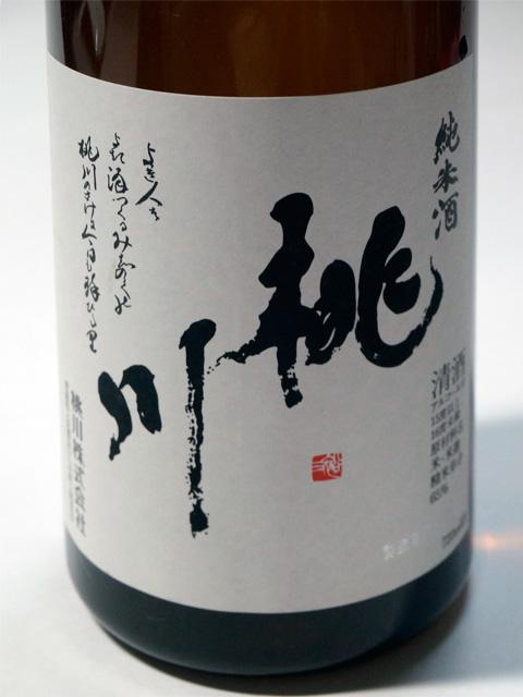 桃川 純米酒