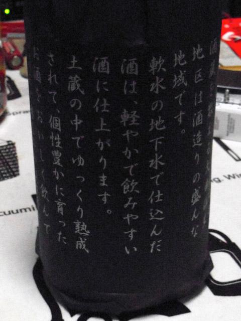 福乃友 60純米酒a