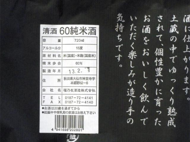 福乃友 60純米酒b