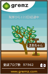 gremz13本目の樹