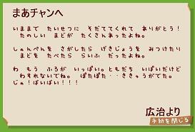 広治からの手紙