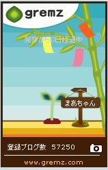 gremz13本目の樹の芽生え