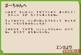 エンカからの手紙