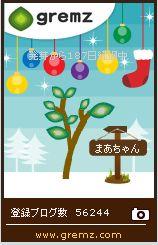 gremz昼のクリスマスバージョン