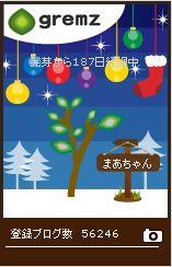 gremz夜のクリスマスバージョン