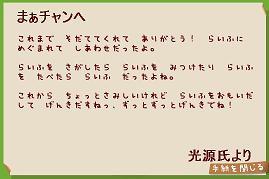 光源氏からの手紙