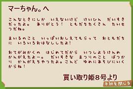買い取り姫8号からの手紙