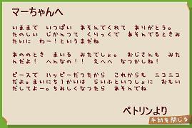 ペトリンからの手紙