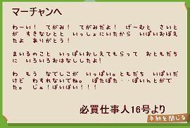 必買仕事人16号からの手紙