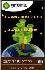 gremz12本目の植樹