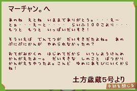 土方歳蔵5号からの手紙