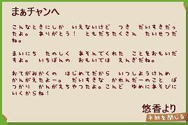悠香からの手紙