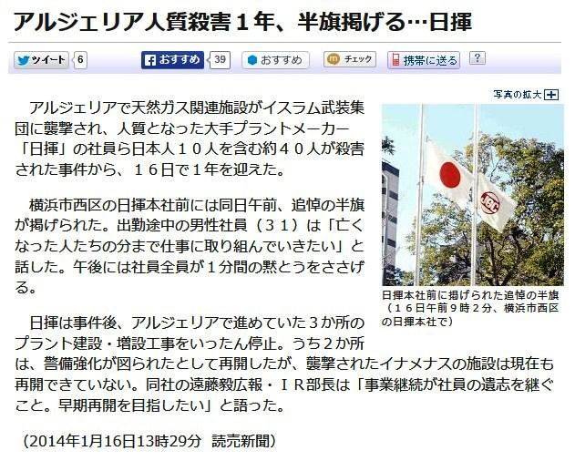2014-01-16_讀賣新聞