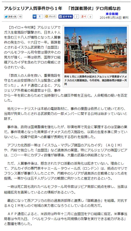 東京新聞 アルジェリア人質事件から1年 「首謀者潜伏」テロ脅威なお 国際 TOKYO Web