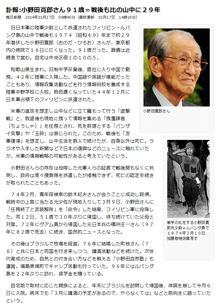 訃報 小野田寛郎さん91歳=戦後も比の山中に29年 毎日新聞