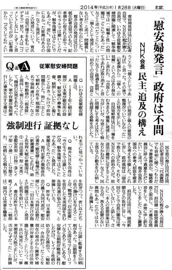 1月28日 読売新聞