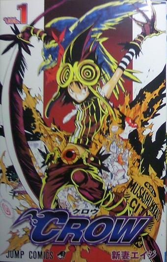 CROW 1 (ジャンプコミックス)