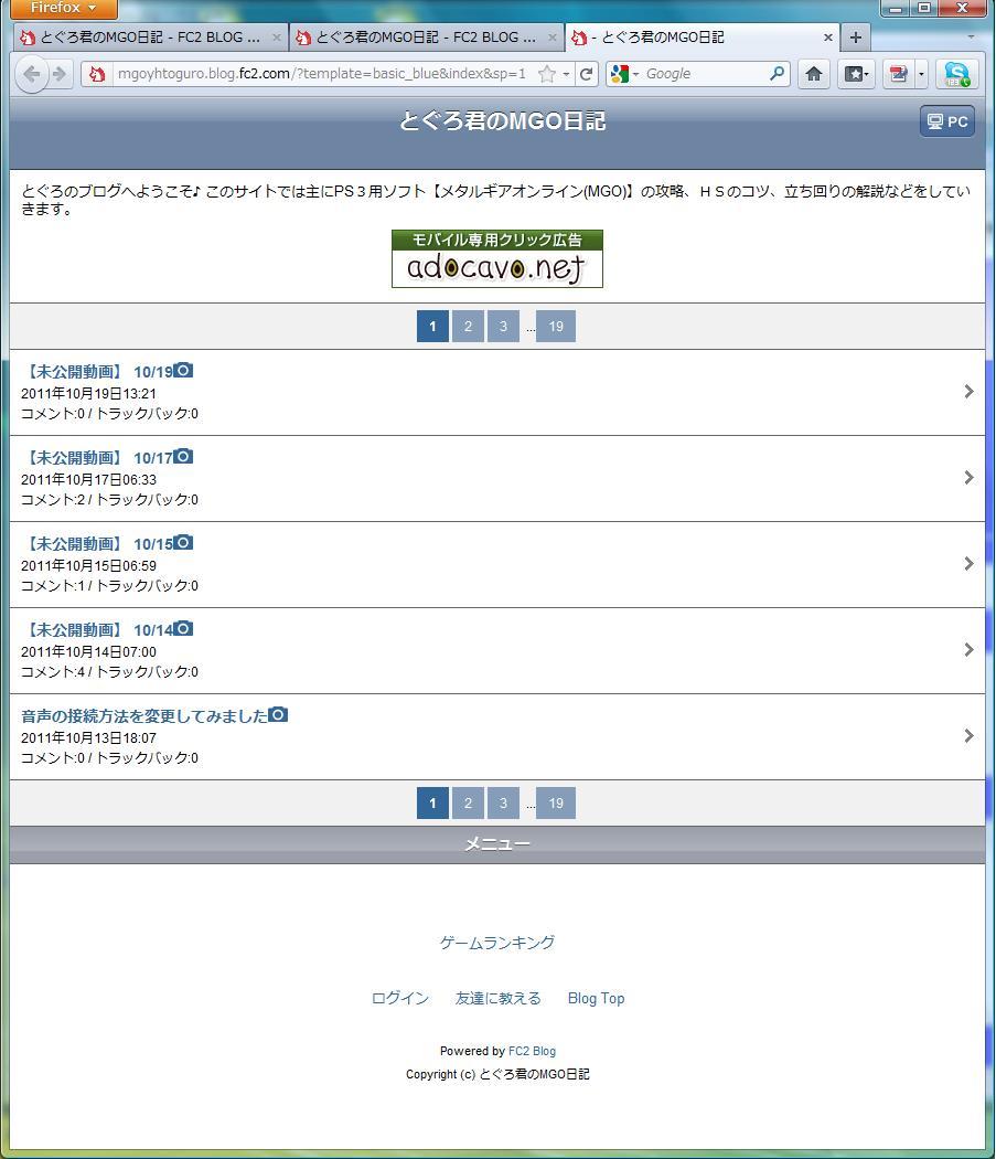 toguro_mgo_smartphone.jpg