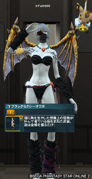 PSO2_356.png