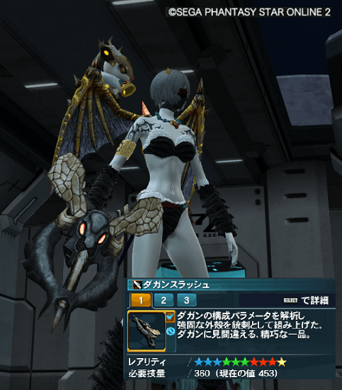 PSO2_357.png