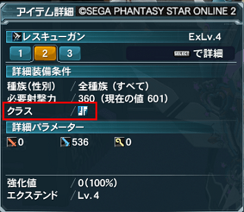 PSO2_359.png
