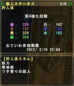20120130_色集め