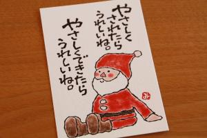 サンタさん。