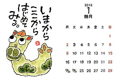 カレンダー1月。