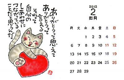 カレンダー2月。