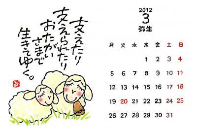 カレンダー3月。