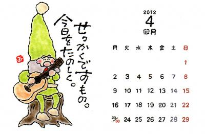 カレンダー4月。