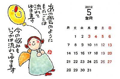 カレンダー5月。