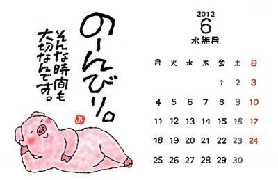 カレンダー6月。