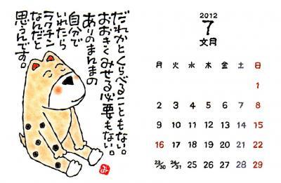 カレンダー7月。
