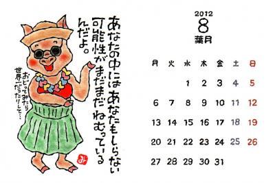 カレンダー8月。