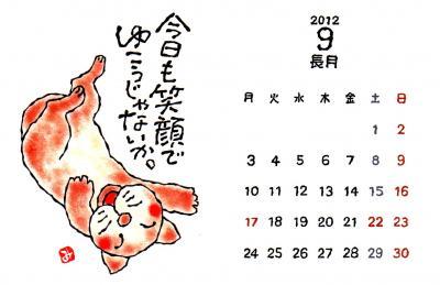 カレンダー9月。