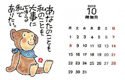 カレンダー10月。