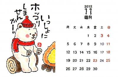 カレンダー11月。