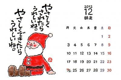 カレンダー12月。