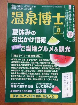 2010_08110052.jpg