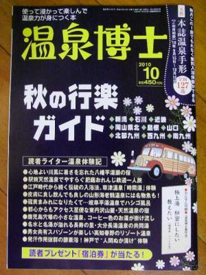 2010_09190018.jpg