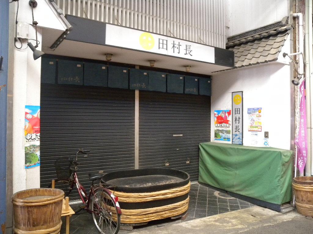 田村長 001