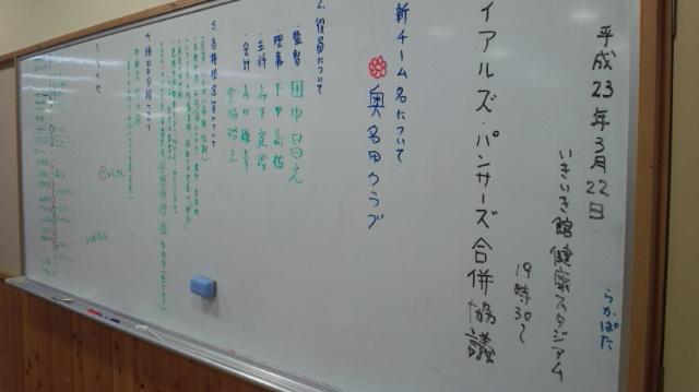奥名田倶楽部2