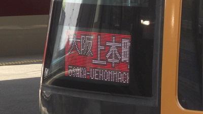 特急上本町(大阪)LED 前面