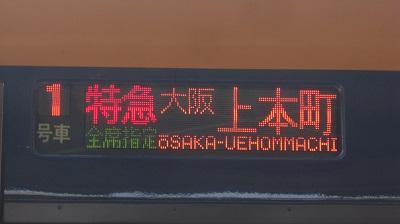 特急上本町(大阪)LED